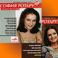 "Collection ""Sofia Rotaru. Collection of Albums. (mp3)"". 2 CDs."