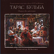 "M. Lysenko. ""Taras Bulba"", opera for 4 acts. (2CDs)."