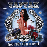 Tartak. Dlja tjekh kto v puti. (For Those On the Way)