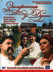 Zaporozhets' za Dunajem. Feature comic music film. Based on the same-name opera by S. Hulak-Artemovsky. (DVD). (Zaporozhian Behind the Danube)