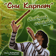 Oles' Zhuravchak. Spivucha sopilka 3: Sny Karpat. (Singing sopilka 3: Dreams of the Carpathians)