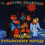Tradytsiji ukrajins'koho narodu. Children's collection. (Traditions of the Ukrainian People)