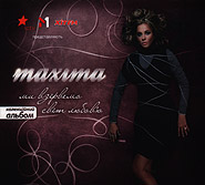 Maxima. My vzirvemo svit ljubov'ju. Collection Album. (We'll Blast the World with Love)