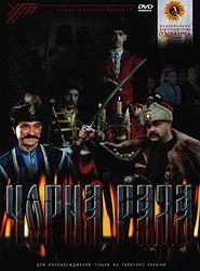 Черная рада / Чорна рада (Микола Асеев-Руденко) [2002 г., Исторический, DVD9]