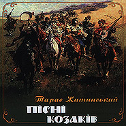 Тарас Житинський. Пісні козаків.