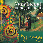 Ukrainian Folk Songs with the Guitar. Golden Collection.