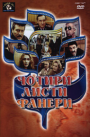 Chotyry lysty fanery. Golden Collection of Ukrainian Films. (DVD). (Four Pieces of Plywood)