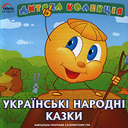 Ukrajins'ki narodni kazky. Children's Collection. (Ukrainian Folk Tales)