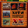Hits of Ukrainian Variety Art of XX ct. Volume 2. Ukrainian mp3 Collection.
