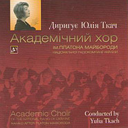 Academic Choir of the National radio of Ukraine named after P. Maiboroda. Conducted by Yulia Tkach.