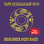 Alexander Sparinsky. Chary  Kupal's'koji nochi. Musical Suite. (CD extra). (Midsummer Night Magic)