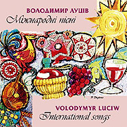 Volodymyr Luciw. Mizhnarodni pisni. (International songs)