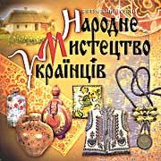 Музей народне мистецтво українців