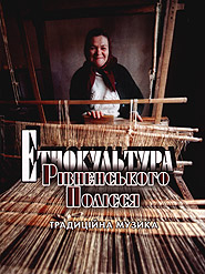 Ethnic Culture of Polissya. Traditional Music. (4CDs).