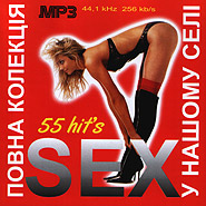 Альбом секс у нашему селi торенд