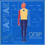 Tartak. Opir materialiv. (Resistance of Materials)
