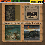Pearls of Classical Music. Volume 2. Ukrainian mp3 Collection.