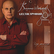 Volodymyr Shynkaruk. Shestystrunnyy doshch. Vam, molodym... (Six-String Rain. For you, the young...)