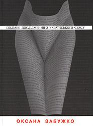 Забужко оксана польов дослдження з укранського сексу критика