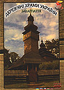 Wooden Churches of Ukraine. Transcarpathia. (DVD).