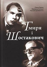 Boris Hmyrya: Biography and Creativity