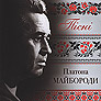 Songs by Platon Mayboroda. (2CD).