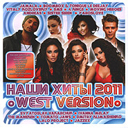 Наші хіти 2011. West version.