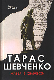Ivan Dziuba. Taras Shevchenko. Zhyttya I tvorchist'. /second edition, completed/. (Life and Works)