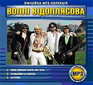 Vopli Vidopliassova. Official mp3-collection. (2CD-ROM). Collection edition. /digi-pack/.