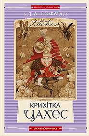 Hoffmann E.T.A. Krykhitka Cakhes. /third edition/. (Little Zaches)