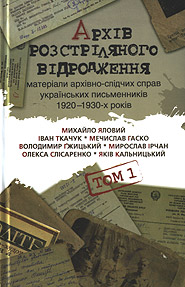 Leonid Ushkalov, Sashko Ushkalov. Arkhiv Rostrilyanoho Vidrodzhennya: materials of archived investigation cases against Ukrainian writers in 1920s-1930s. (The Archive of the Executed Renaissance)