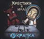 Krapka. Khrestyky y nuli. /digi-pack/. (Noughts and Crosses)