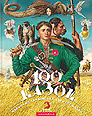 100 KAZOK. The Best Ukrainian Folk Tales. Volume 3. (100 Fairy-Tales)