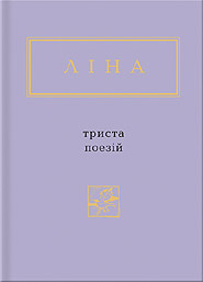 "Lina Kostenko. LINA. 300 poeziy. ""Ukrainian Poetry Anthology"". (Lina. 300 Poems)"