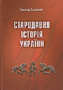 Leonid Zaliznyak. Starodavnya istoria Ukrajiny. (The Ancient History of Ukraine)