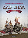 DaoHopak. Volume I: Antaliyska hastrol. /graphic novel/. (Antalya Tour)