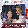 Nina Matvienko, Tonya Matvienko. Nove ta naykrasche. (The New and the Best)