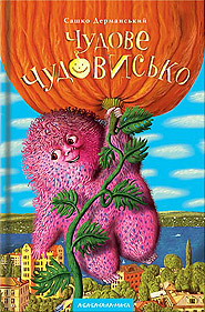 Sashko Dermansky. Chudove Chudovysko. /fifth edition/. (The Wonderful Beast)