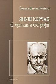 Joanna Olczak-Ronikier. Janusz Korczak. Storinkamy biohrafii. (Over Biography Pages)