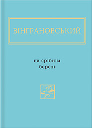"Mykola Vinhranovsky. Na sribnim berezi. ""Ukrainian Poetry Anthology"". (On the Silver Shore)"