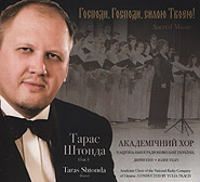 Taras Shtonda, Academic Choir of the National radio of Ukraine named after P. Maiboroda. Hospody, Hospody, syloyu Tvoyeyu! Sacred Music. /digi-pack/. (Lord, Lord, with Your Power!)