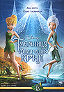 Tinker Bell and the Secret of the Wings. (DVD).