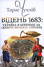 "Taras Chukhlib. Viden 1683. Ukraina-Rus u butvi za ""zolote yabluko"" Evropy. (Vienna 1683: Ukraine-Rus' in the battle for the ""golden apple"" of Europe)"
