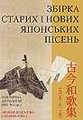 Zbirka starykh i novykh japonskykh pisen. A Poetic Anthology (905-913). /Collection of Old and New Japanese Songs/