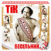 TIK. Vesilny. /vinyl 140g LP/. (Wedding)