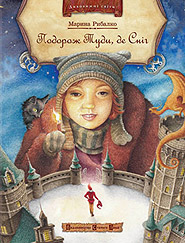 Maryna Rybalko. Podorozh tudy, de snih. (A Travel to Where the Snow Is)
