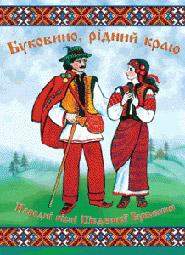Народні пісні україни