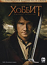 The Hobbit: An Unexpected Journey. (2DVD, special edition).