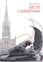 Oles ILchenko. Misto z khymeramy. (The City with Chimeras)