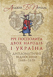 Andrzey B.Pernal. Rich Pospolyta dvokh narodiv i Ukraina. The Diplomatic Relations in 1648-1659. (Rzeczpospolita of the Two Nations and Ukraine)